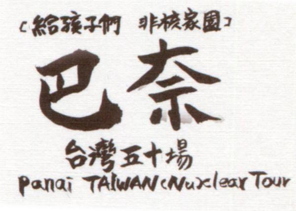 《給孩子們 非核家園》巴奈台灣五十場反核演唱
