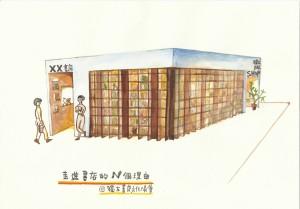 2014台北國際書展獨立書店展-走進書店的N個理由