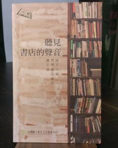 《聽見書店的聲音vol.1》獨協第一本出版品