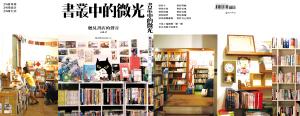 《書叢中的微光:聽見書店的聲音vol.2》與《2015福爾摩沙書店地圖冊》要出貨啦~