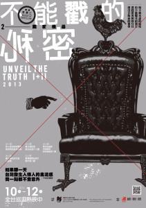 《不能戳的秘密 2013 II國家機器》 全台巡迴