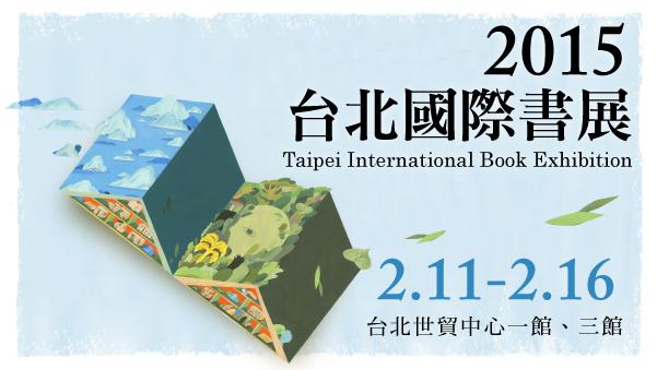 2015年台北國際書展