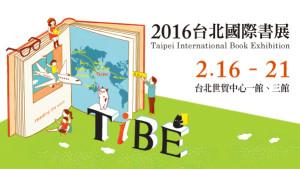 2016台北國際書展與現場講座時間表
