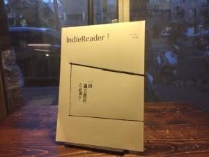 《IndieReader》試刊號正式出爐了